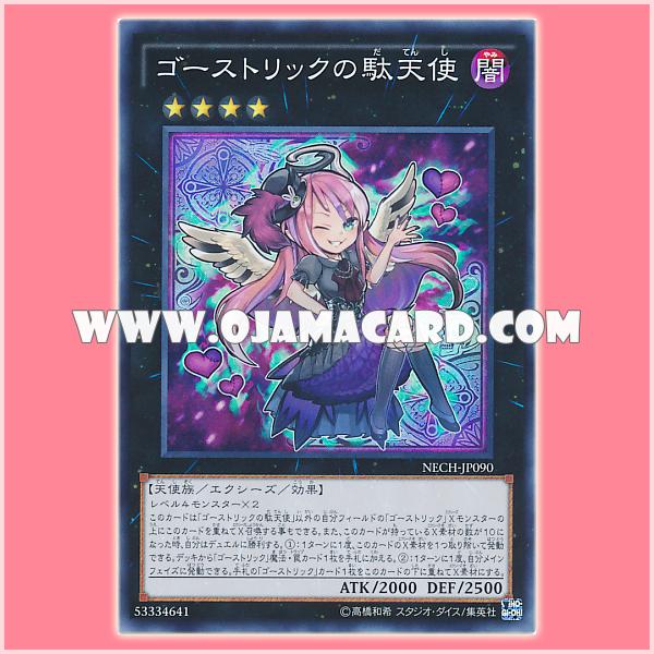 NECH-JP090 : Ghostrick Dorklord / Ghostrick Spoiled Angel (Super Rare)