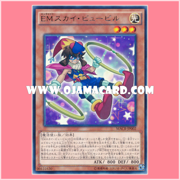 MACR-JP002 : Performapal Sky Pupil / Entermate Sky Pupil (Rare)