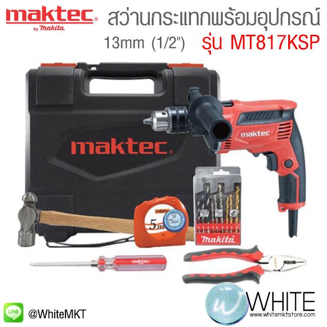 """สว่านกระแทก 13mm (1/2"""") พร้อมอุปกรณ์เสริม รุ่น MT817KSP ยี่ห้อ Maktec (JP) Hammer Drills"""