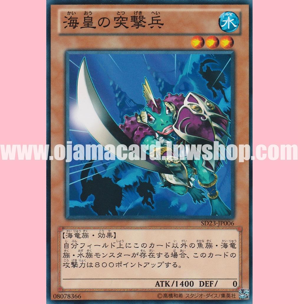 SD23-JP006 : Atlantean Attack Squad (Common)