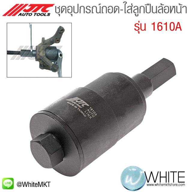 ชุดอุปกรณ์ถอด-ใส่ลูกปืนล้อหน้า รุ่น 1610A ยี่ห้อ JTC Auto Tools จากประเทศไต้หวัน