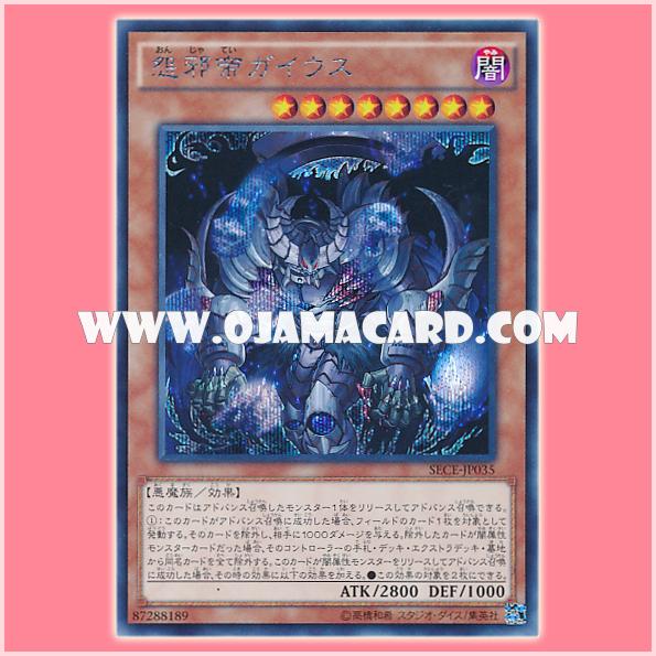 SECE-JP035 : Caius the Mega Monarch / Grudge Wicked Monarch - Gaius (Secret Rare)