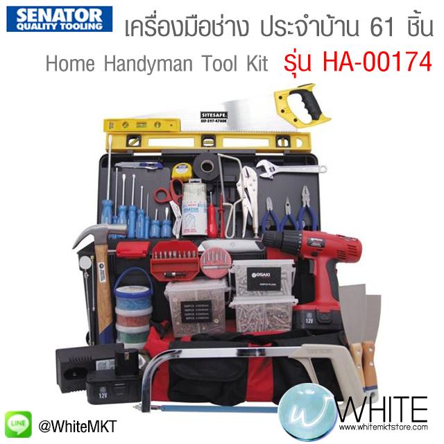 เครื่องมือช่าง ประจำบ้าน 61 ชิ้น ยี่ห้อ SENATOR ประเทศอังกฤษ 61 Piece Home Handyman Tool Kit