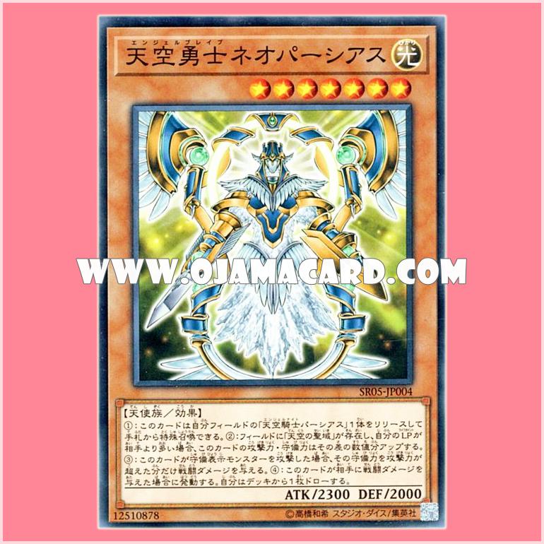 SR05-JP004 : Neo-Parshath, the Sky Paladin / Angel Brave Neo-Perseus (Common)