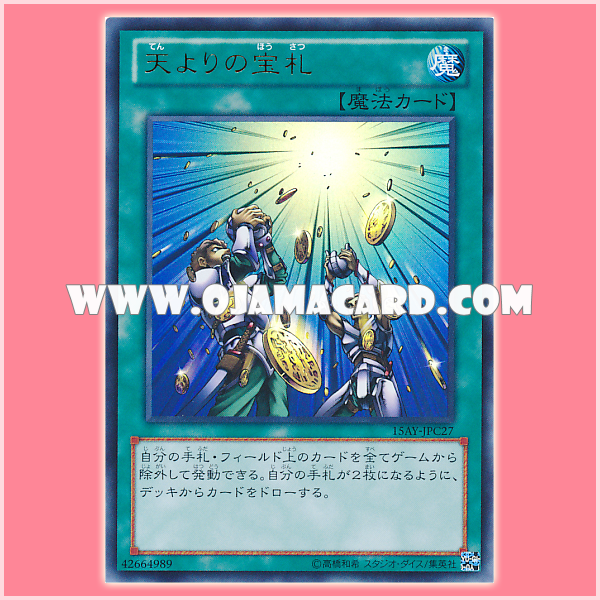 15AY-JPC27 : Card of Sanctity / Treasure Cards from the Heavens (Ultra Rare)