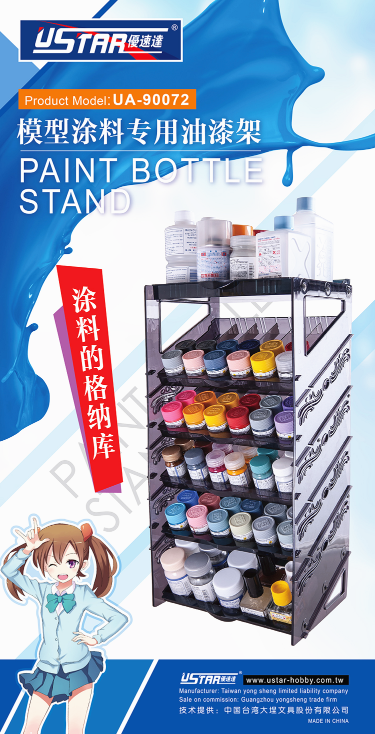U-star UA-90072 model Paint placing frame paint storage frame combined tensile type