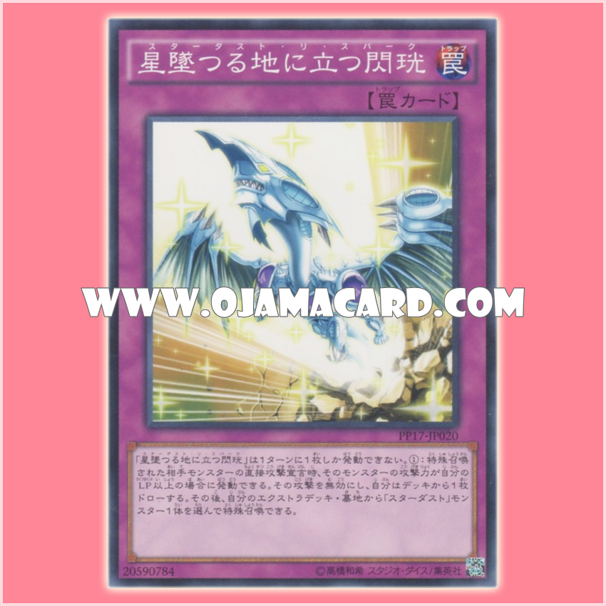 PP17-JP020 : Stardust Re-Spark (Common)