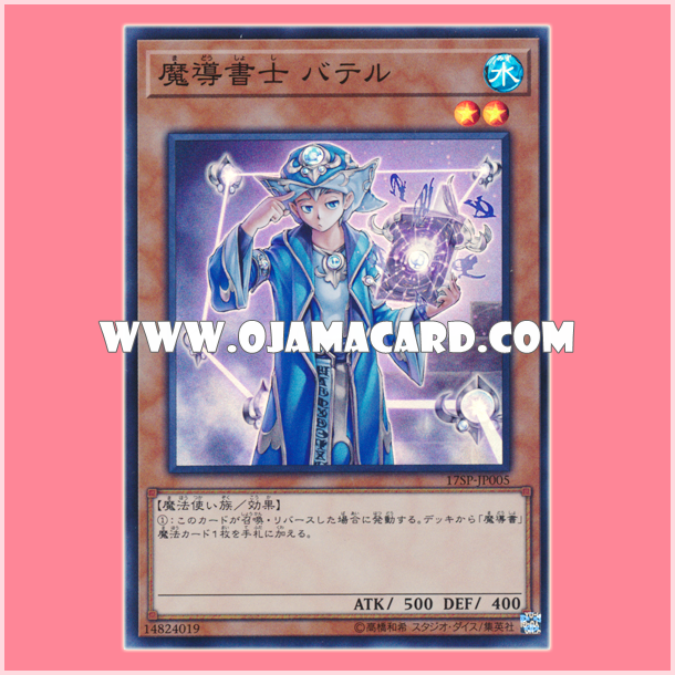 17SP-JP005 : Spellbook Magician of Prophecy / Batel the Magical Spellbook Keeper (Super Rare)