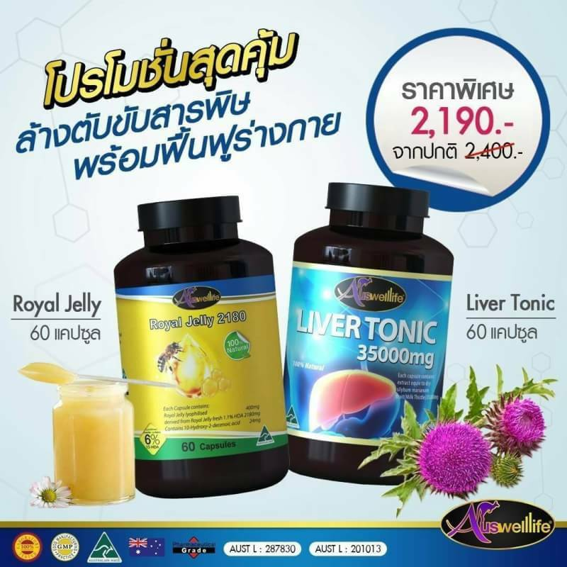 Ausweilife ชุดโปรโมชั่น ล้างสารพิษ ฟื้นฟูร่างกาย - ชุดล้างสารพิษ และฟื้นฟูร่างกาย (นมผึ้ง & Liver Tonic)