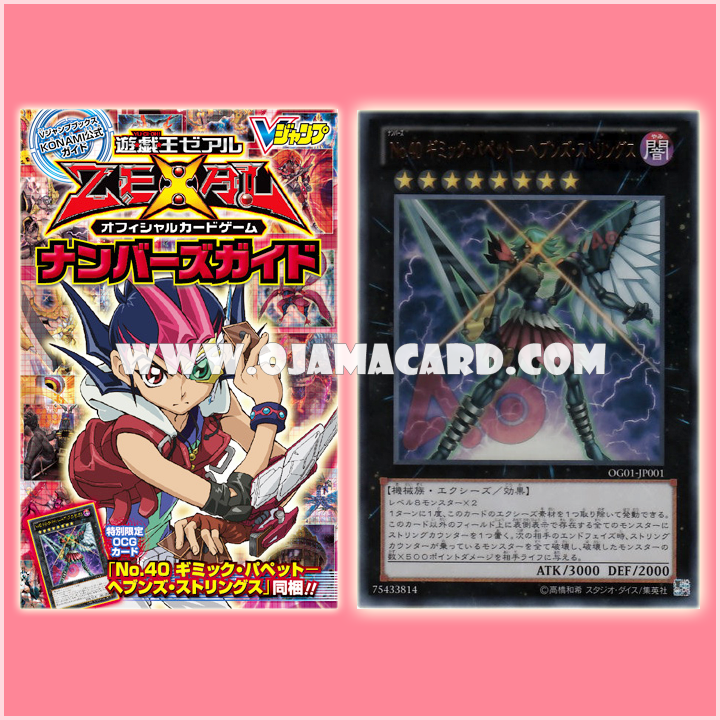 Yu-Gi-Oh! ZEXAL Official Card Game - Numbers Guide - Book + 1 Card