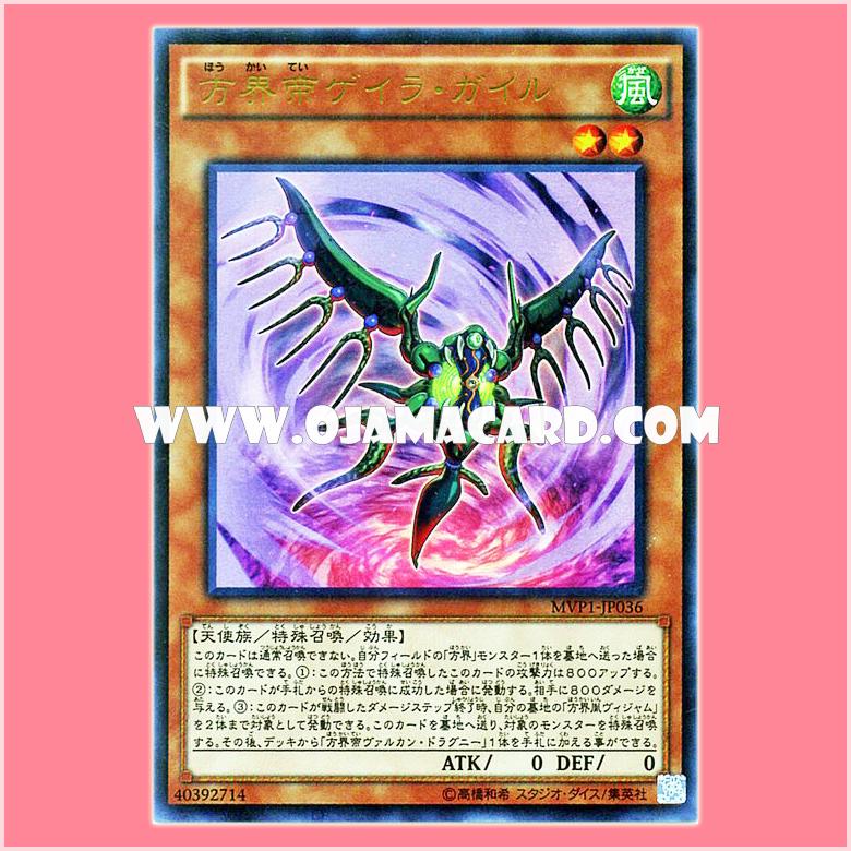 MVP1-JP036 : Geira Guile, the Cubic Emperor / Geira Guile, the Direction World Emperor (Kaiba Corporation Ultra Rare)