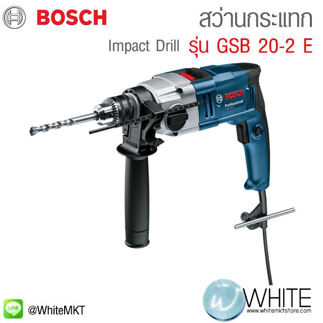 สว่านกระแทก รุ่น GSB 20-2 E Impact Drill ยี่ห้อ BOSCH (GEM)