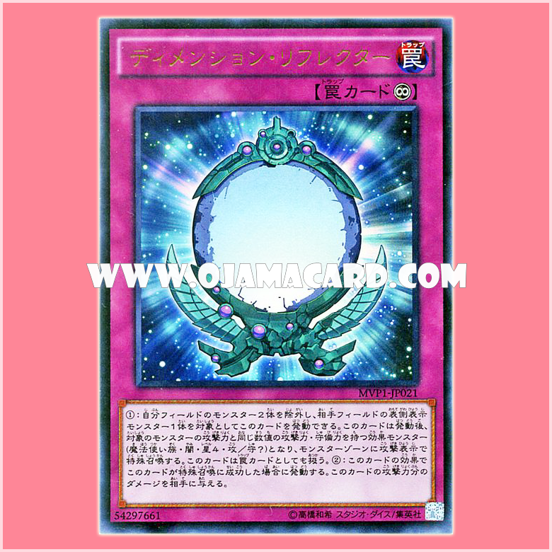 MVP1-JP021 : Dimension Reflector (Kaiba Corporation Ultra Rare)