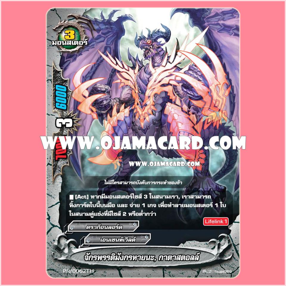 PR/0062TH : จักรพรรดิมังกรหายนะ, กาตาสตอลล์ (Destruction Dragon Emperor, Gatastol) - แบบโฮโลแกรมฟอยล์