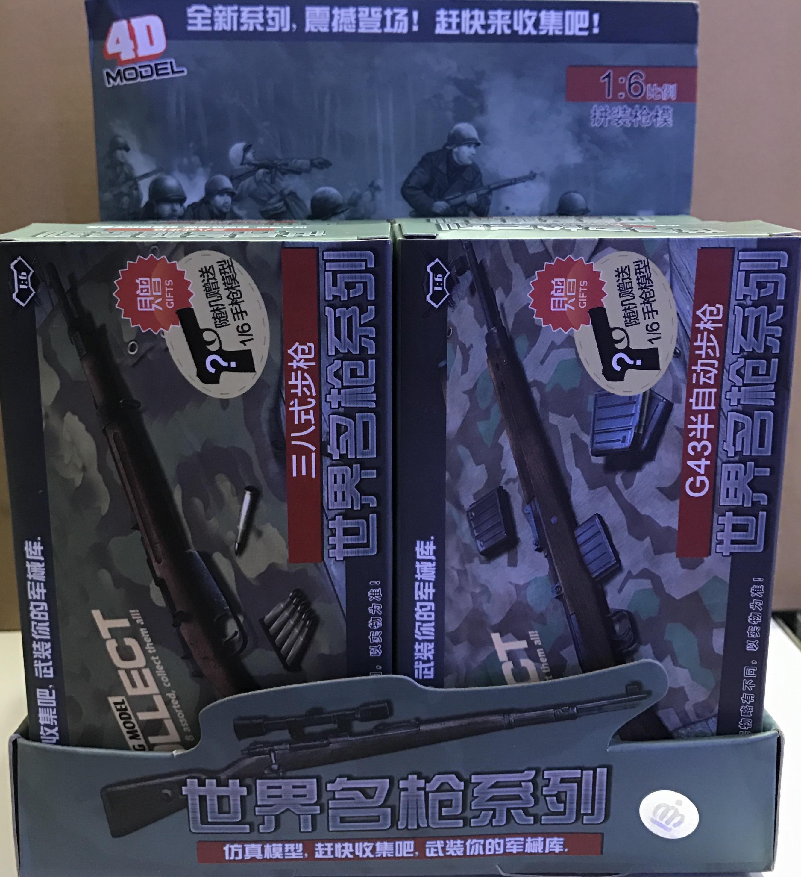 ชุดโมเดลปืนประกอบ 1/6 ชุดที่ 6 (6 อัน) Gun Model Kit 5