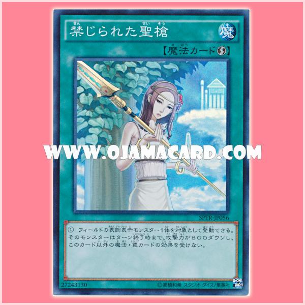 SPTR-JP056 : Forbidden Lance / Forbidden Holy Lance (Super Rare)