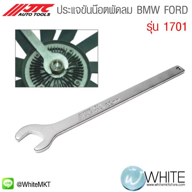 ประแจขันน๊อตพัดลม BMW FORD รุ่น 1701 ยี่ห้อ JTC Auto Tools จากประเทศไต้หวัน