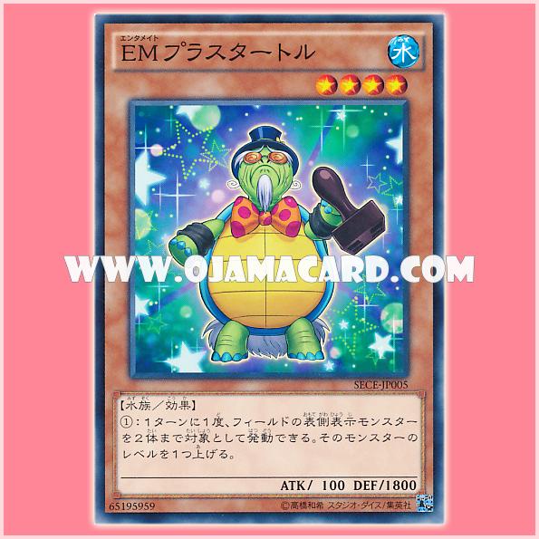 SECE-JP005 : Performapal Plustortoise / Entermate Plus Turtle (Common)