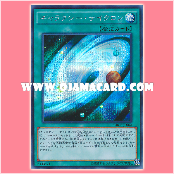 CROS-JP062 : Galaxy Cyclone (Secret Rare)