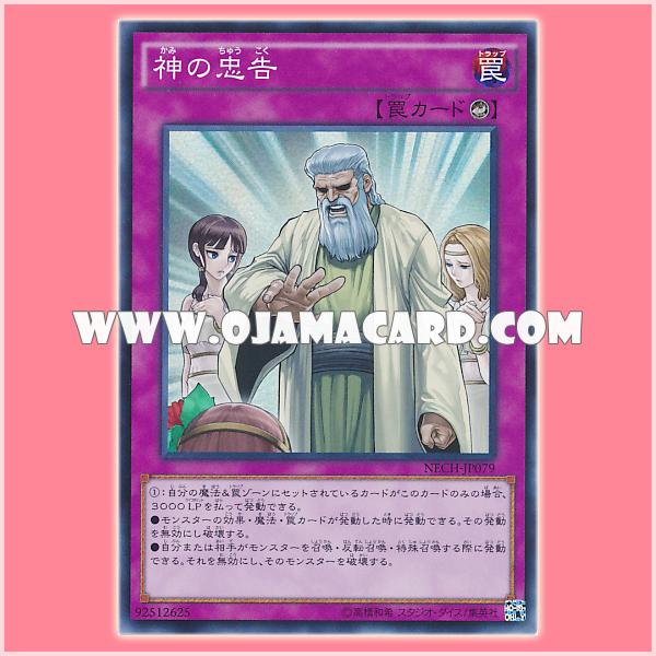 NECH-JP079 : Solemn Advice / God's Advice (Super Rare)