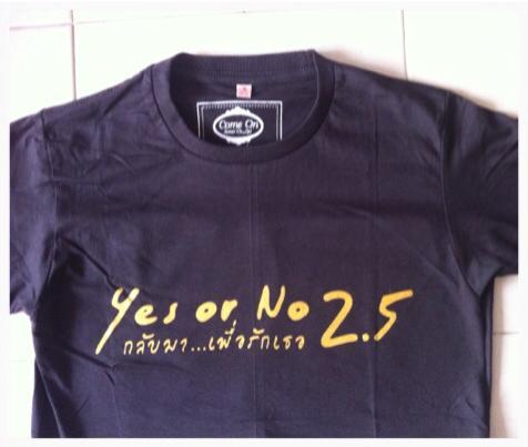 เสื้อ ภ.Yes or no 2.5 Size S