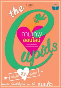 the Cupids บริษัทรักอุตลุด : กามเทพออนไลน์