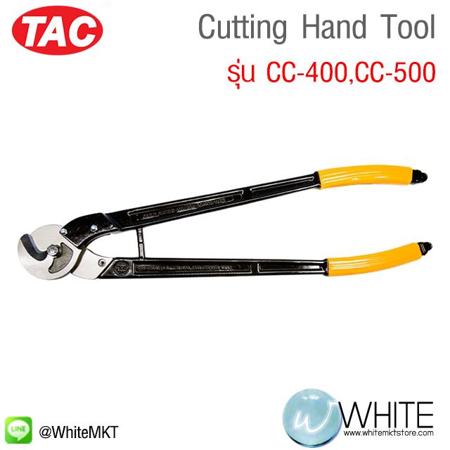 Cutting Hand Tool รุ่น CC-400,CC-500 ยี่ห้อ TAC (CHI)