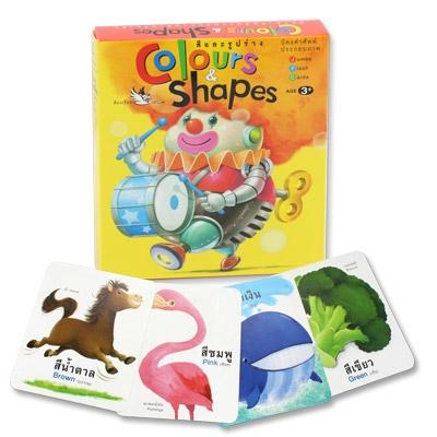 บัตรภาพคำศัพท์ สี รูปทรง (Colours&Shapes)