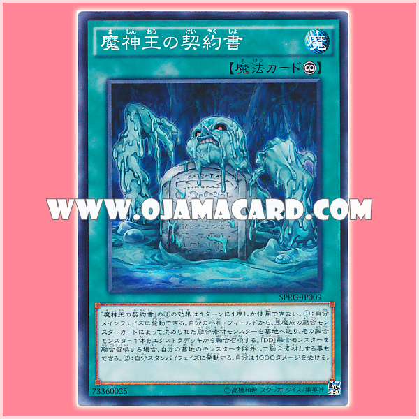 SPRG-JP009 : Dark Contract with the Swamp King / Contract with the Devil King (Common)