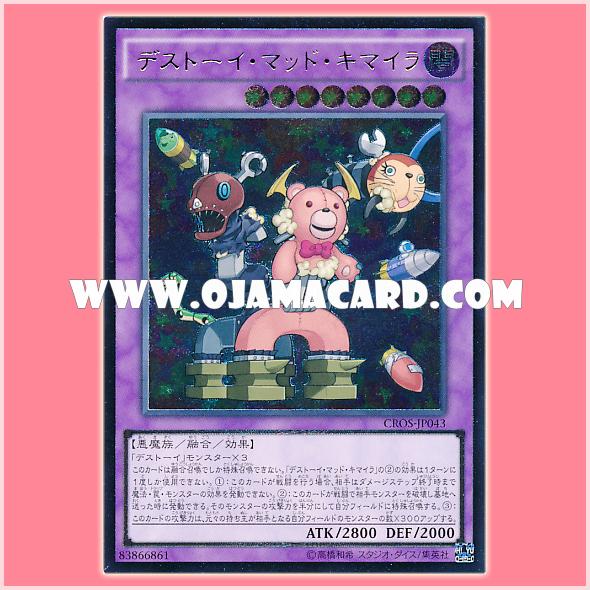 CROS-JP043 : Frightfur Mad Chimera / Death-Toy Mad Chimera (Ultimate Rare)
