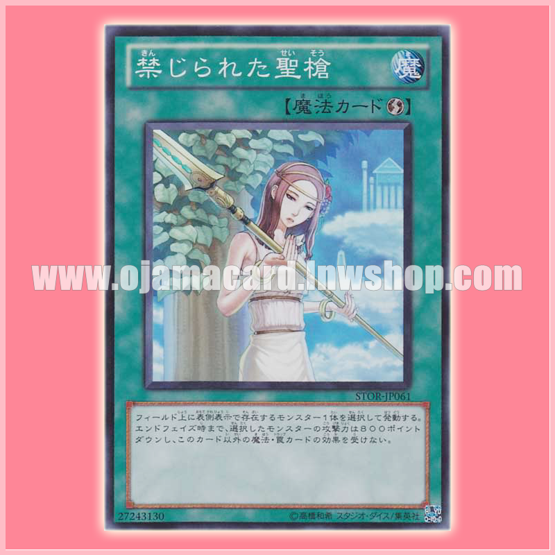 STOR-JP061 : Forbidden Lance / Forbidden Holy Spear (Super Rare)