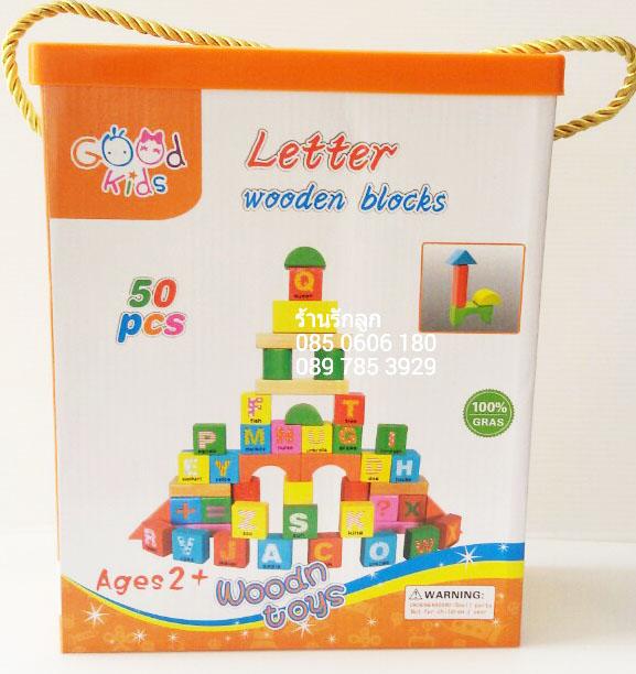ชุดบล็อคไม้ของเล่นเด็ก ABC สัญลักษณ์ สร้างเมือง 50 ชิ้น