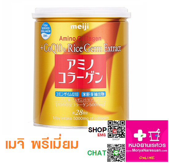 Meiji Amino Collagen CoQ10 & Rice Germ Extract 200g. (gold กระป๋องทอง)