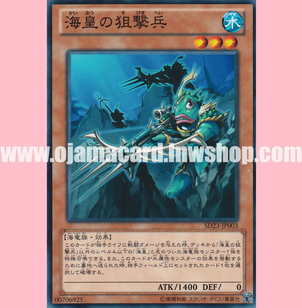 SD23-JP003 : Atlantean Marksman (Common)