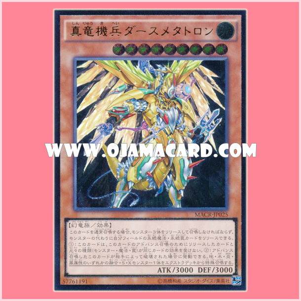 MACR-JP025 : Dozen Da'at Metatron, the True Draco Meksoldier / Dozen-meta-tron, the True Dragon Meksoldier (Ultimate Rare)