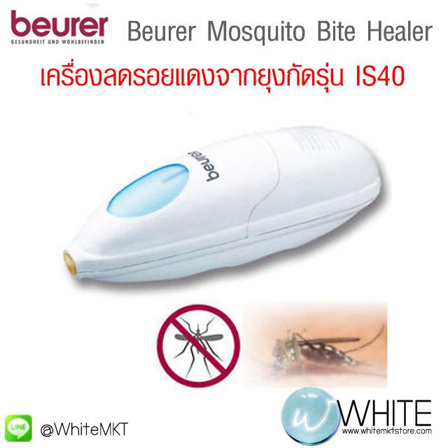 Beurer Mosquito Bite Healer เครื่องลดรอยแดงและการอักเสบจากยุงกัด รุ่น IS40