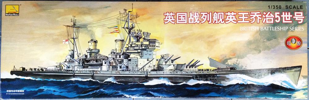 1/350 British Battleship Series