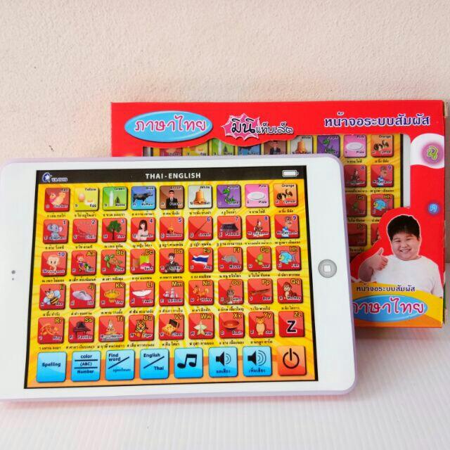 แท็บเล็ตของเล่นเด็ก สอนภาษาไทย-อังกฤษ สี ตัวเลข