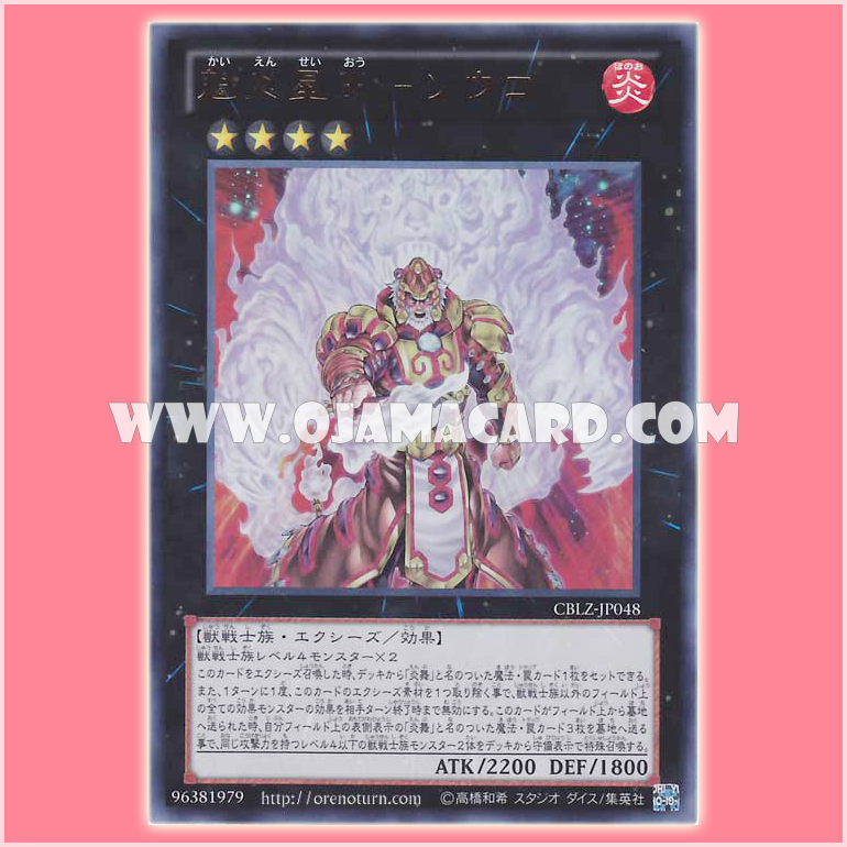 CBLZ-JP048 : Brotherhood of the Fire Fist - Tiger King / Leader Flame Star King - Soako (Ultra Rare)
