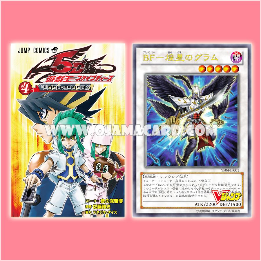 Yu-Gi-Oh! 5D's Vol.4 [YF04-JP] + YF04-JP001 : Blackwing - Gram the Shining Star / Black Feather - Gram the Shining Star (Ultra Rare)