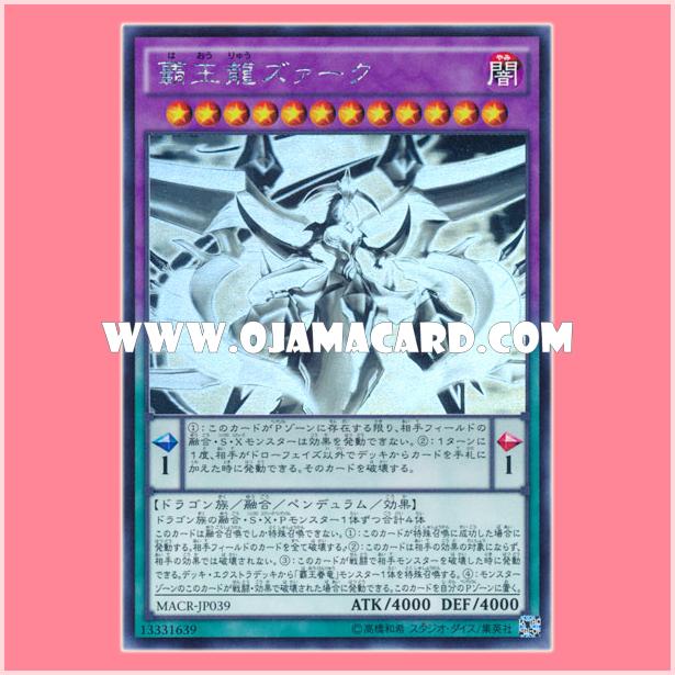 MACR-JP039 : Supreme King Dragon Zarc (Holographic Rare)
