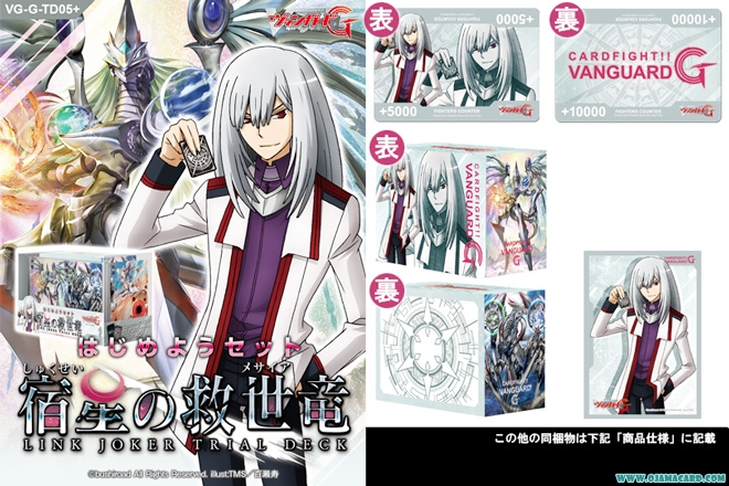 Cardfight!! Vanguard G Starter Set 5 : Fateful Star Messiah (VG-G-TD05+)