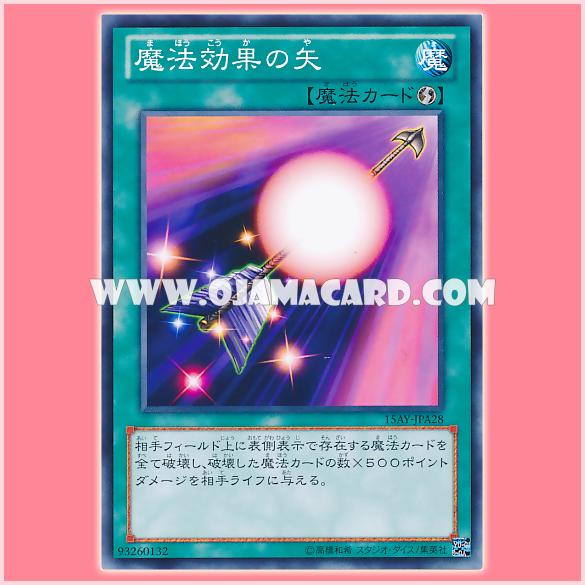 15AY-JPA28 : Spell Shattering Arrow / Magic-Effect Arrow (Common)