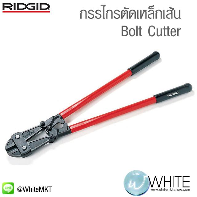 Bolt Cutter กรรไกรตัดเหล็กเส้น ยี่ห้อ RIDGID (USA)