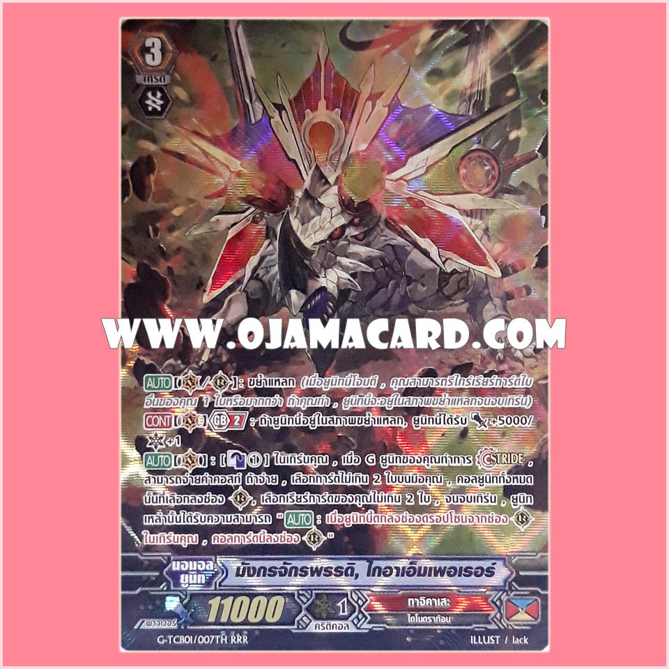 G-TCB01/007TH : มังกรจักรพรรดิ, ไกอาเอ็มเพอเรอร์ (Emperor Dragon, Gaia Emperor) - RRR แบบโฮโลแกรมฟอยล์ ฟูลอาร์ท ไร้กรอบ (Full Art)