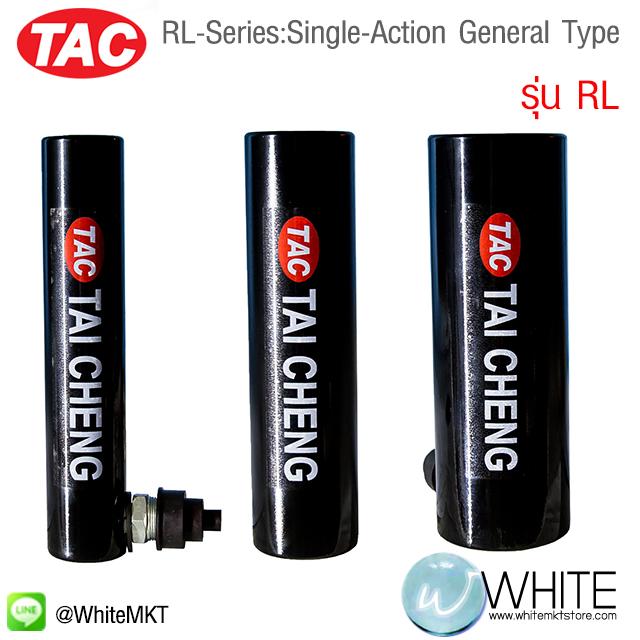 RL-Series:Single-Action General Type รุ่น RL ยี่ห้อ TAC (CHI)