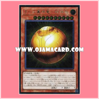 RC02-JP006 : The Winged Dragon of Ra - Sphere Mode / Winged Divine Dragon of Ra - Sphere Mode (Ultimate Rare) 95%