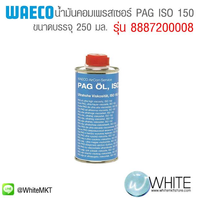 น้ำมันคอมเพรสเซอร์ PAG ISO 150 ขนาดบรรจุ 250 มล. รุ่น 8887200008 ยี่ห้อ WAECO จากประเทศเยอรมัน