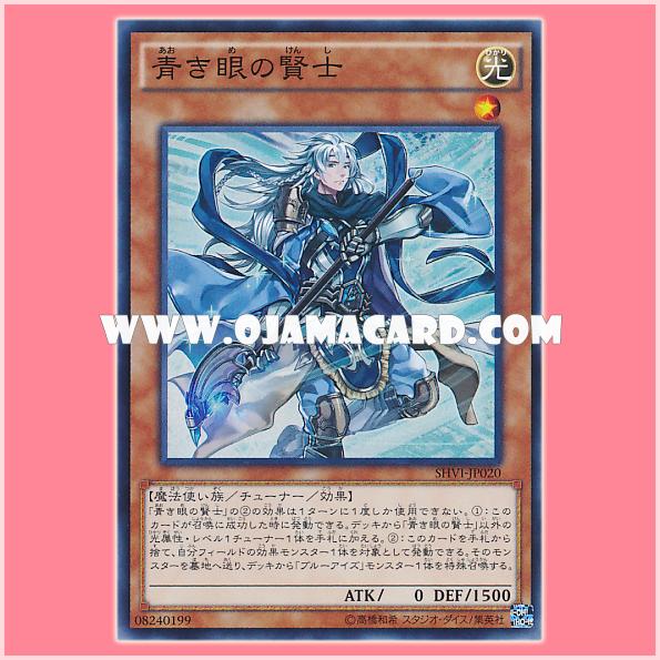 SHVI-JP020 : Sage Knight with Eyes of Blue (Super Rare)