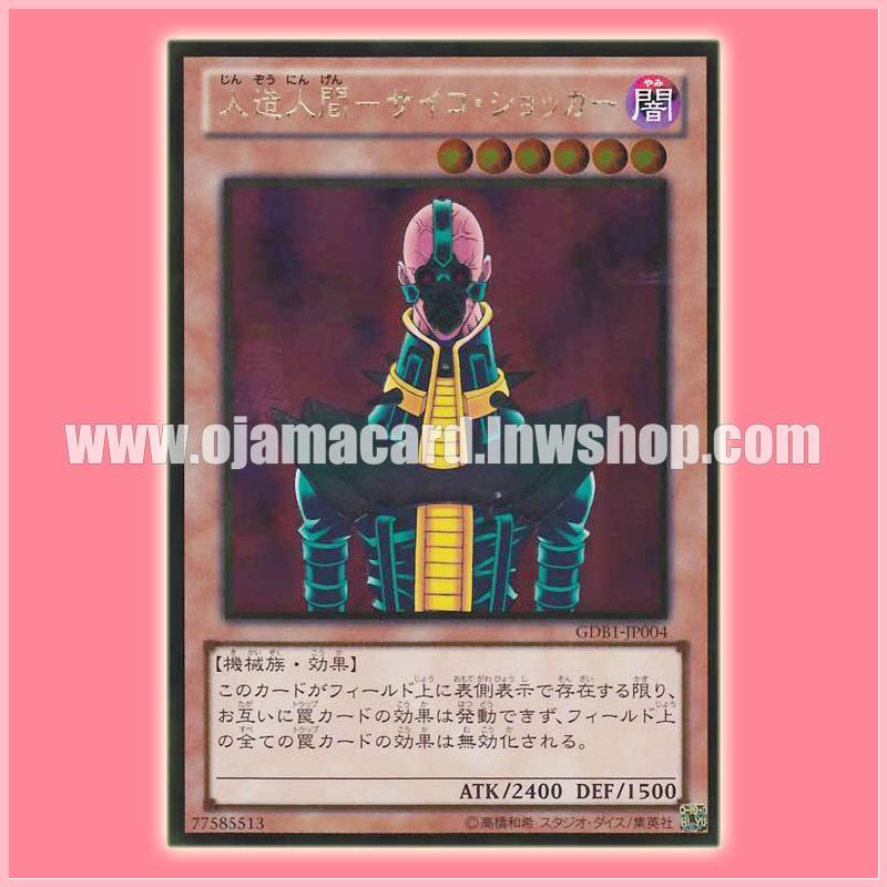 GDB1-JP004 : Android - Psycho Shocker / Jinzo (Gold Rare)